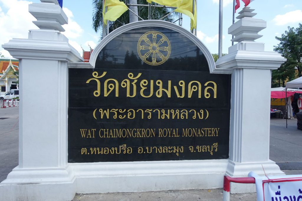Sign @ Wat Chai Mongkron Pattaya